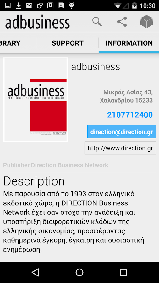 AdBusiness- screenshot