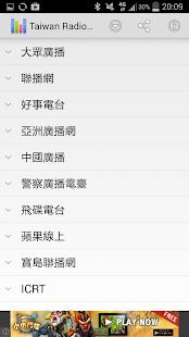 台灣收音機 台灣電台