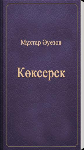 Коксерек-Мухтар Ауезов