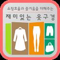 1030 쇼핑몰 모음 [10대~30대 여성의류 쇼핑몰] icon
