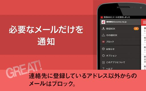 無料通讯Appのドコモメールが使える! Yahoo!コミュニケーションメール|記事Game