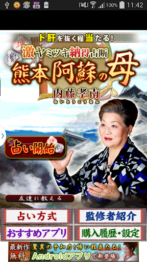 激当占◆熊本阿蘇の母◆内藤孝南~骨の髄まで見抜かれヤミツキ!
