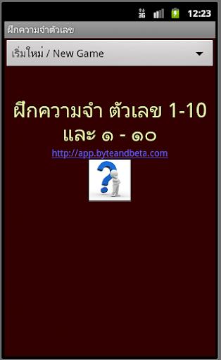 Memory game : Thai number