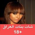 شات بنات العراق icon