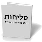 Selichot - סליחות icon