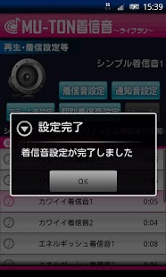 玩音樂App|Simple Ringtone Library1免費|APP試玩