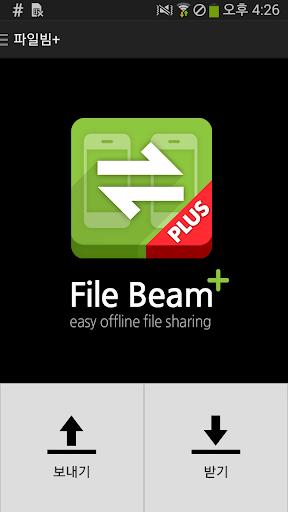 파일빔 PLUS - 오프라인 파일 전송 파일 공유