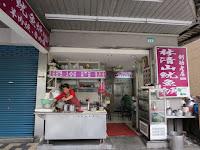西門町林清山魷魚羹創始老店