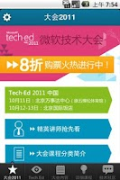 Screenshot of 微软TechED