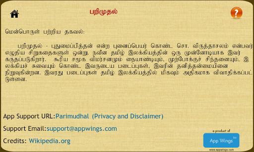 玩免費書籍APP|下載Parimudhal app不用錢|硬是要APP