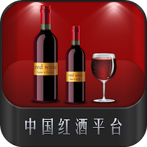 中国红酒平台 商業 App LOGO-APP開箱王