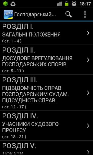 ГПК України