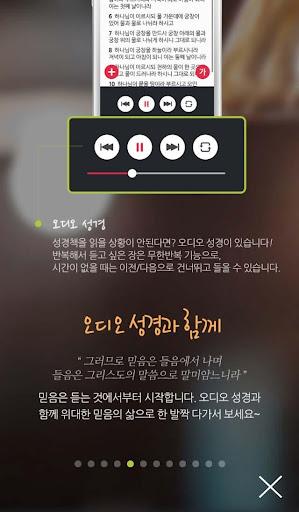 【免費書籍App】아멘 성경찬송-APP點子