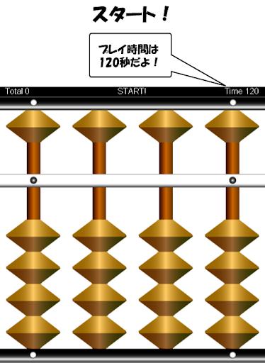 Japanese Abacus SOROBAN 0.0.9 screenshots 1