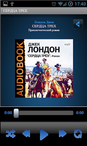Аудиокнига Сердца трех