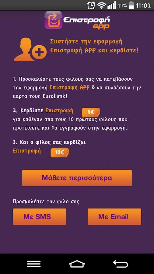 ΕΠΙΣΤΡΟΦΗ EUROBANK - screenshot