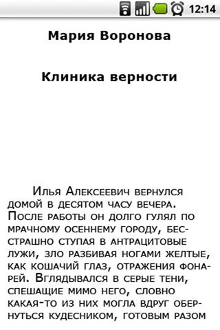 Воронова. Клиника верности