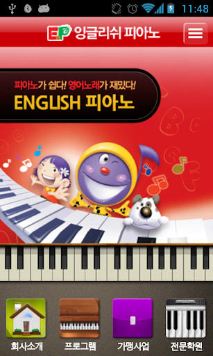 잉글리쉬피아노
