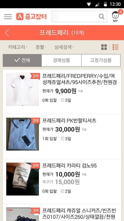 옥션중고장터_성숙한 중고거래의 시작 - screenshot