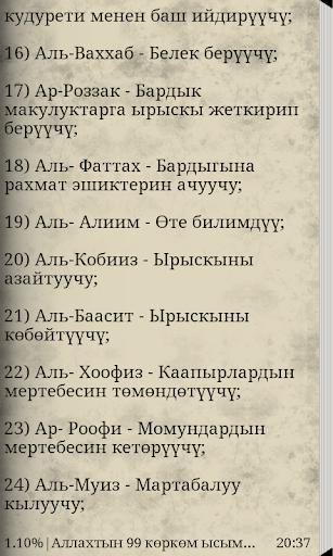 【免費程式庫與試用程式App】кыргыз-Аллахтын 99 ысымы-APP點子