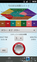 Screenshot of TDR Wait Times