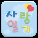 사랑 일기 - 커플 다이어리 icon