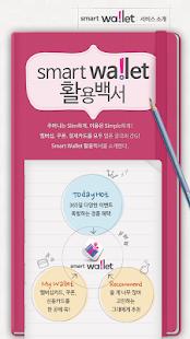모바일 멤버십/쿠폰/이벤트_스마트월렛 - screenshot thumbnail
