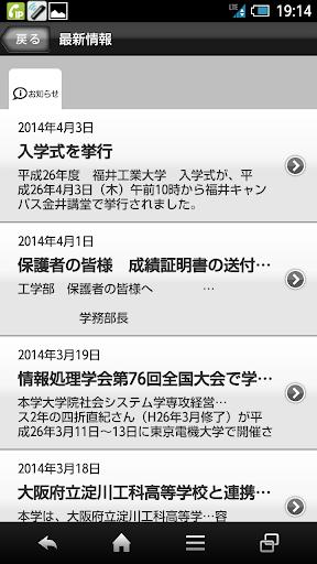 無料教育Appの福井工業大学 アプリ|記事Game