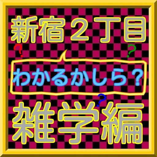 新宿2丁目わかるかしら?雑学編