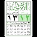الروزنامة السورية - التقويم icon