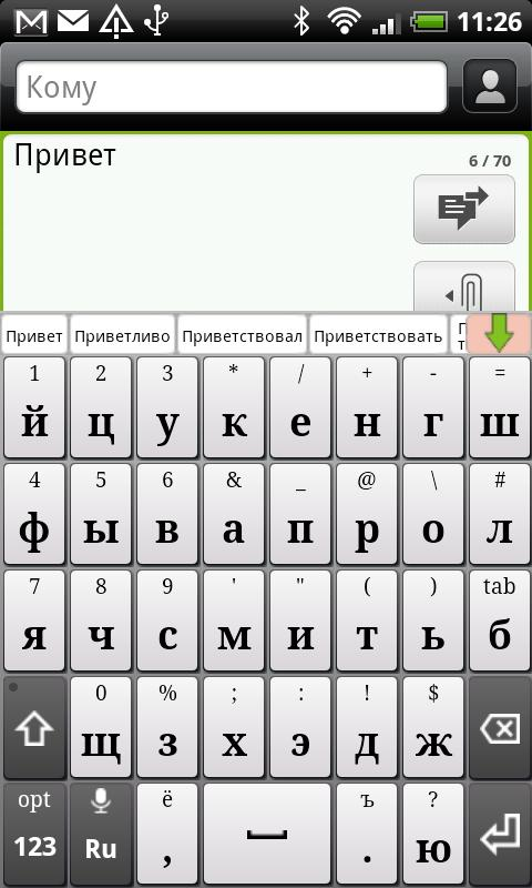 Jbak Keyboard - screenshot