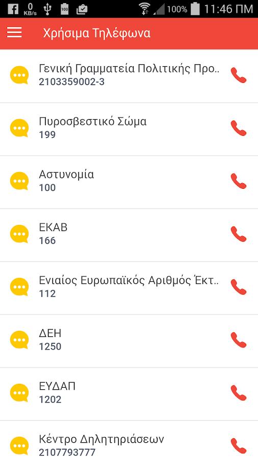 Σεισμοί στην Ελλάδα - στιγμιότυπο οθόνης