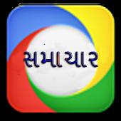 Gujarat Samachar - સમાચાર