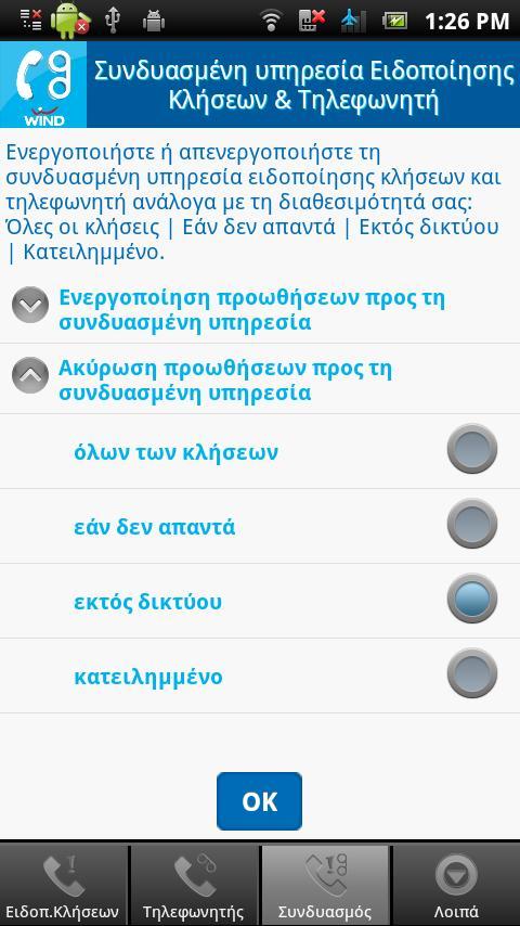 WIND Call Manager - screenshot