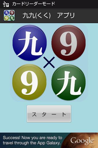 【無料】九九アプリ:一覧を見て九九を覚えよう 一般用