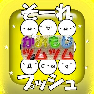 かおもじツムツム 休閒 App Store-愛順發玩APP