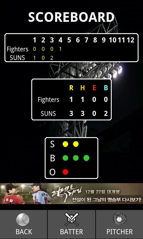 Baseball Manager - screenshot