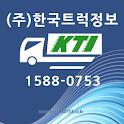 한국트럭정보 프리미엄 icon