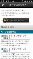 Screenshot of IS12S 取扱説明書