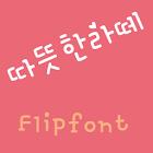 YDWarmlatte Korean Flipfont icon