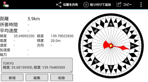 玩旅遊App|GPSナビコンパス免費|APP試玩