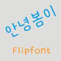GFHibom ™Korean Flipfont