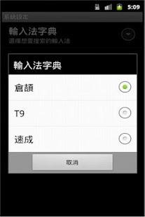 玩工具App|中文輸入法字典 Android 2.2 (Froyo)免費|APP試玩