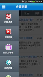 玩免費新聞APP|下載民視新聞 app不用錢|硬是要APP