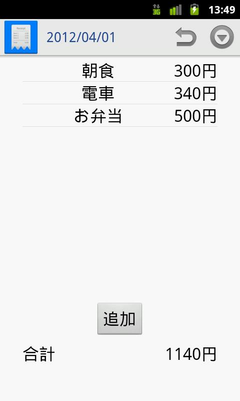 簡単帳簿- screenshot