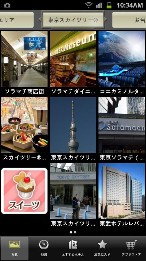 tabikaido_tokyo- screenshot