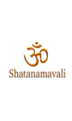Shatanamaavali