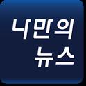 나만의뉴스: 모든 신문을 모아서 보는 나만의 신문앱 icon