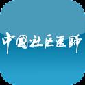 中国社区医师 logo