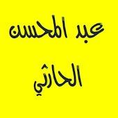 القرآن بصوت عبد المحسن الحارثي